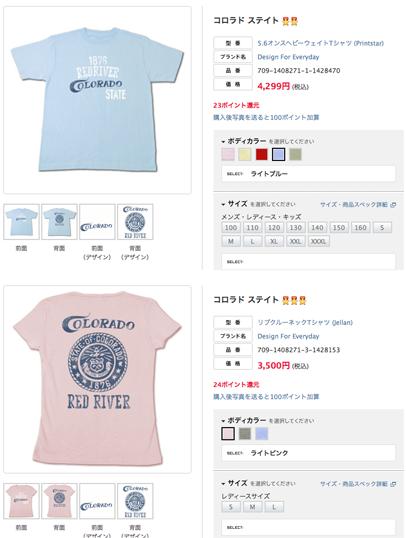 コロラドステイトTシャツ.png