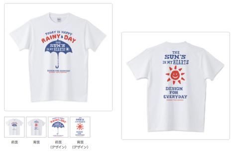 アンブレラ(傘)Tシャツホワイト.jpg