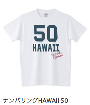 ナンバリングHAWAII 50
