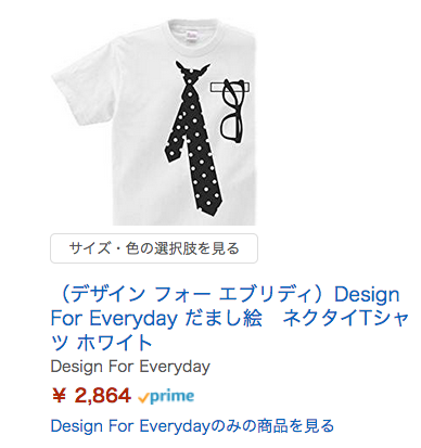 ネクタイTシャツ