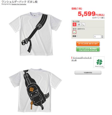 ワンショルダーバック(リュック) だまし絵Tシャツ.png