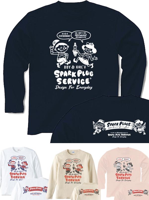 スパークプラグとBoy & Girl★アメリカンレトロ_長袖Tシャツ.png