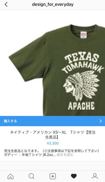 instagram ショッピング手順2.jpg