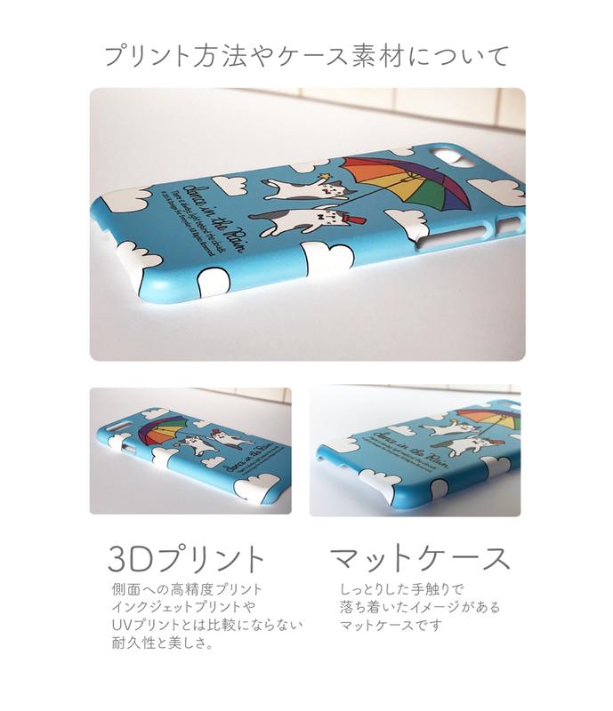 レインボー傘と猫ねこ スマホケース側面.png